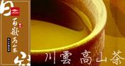 川雲高山茶形象