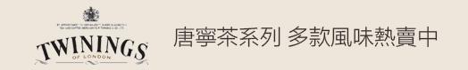 英國【TWININGS 唐寧】茶系列~