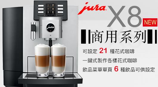 Jura 商用機款X8