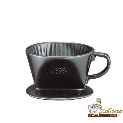 【Kalita】101 黑色三孔陶瓷濾杯 / 1~2杯份