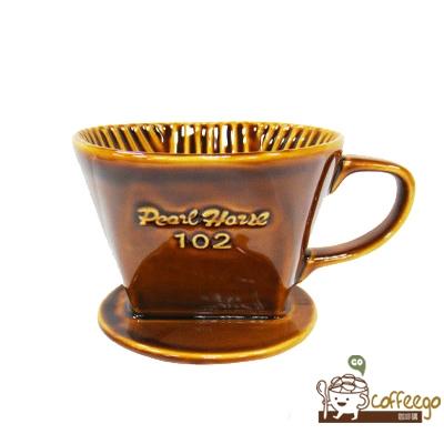 【PEARL HORSE】滴漏陶器咖啡濾杯/2-4人(淺咖啡色)