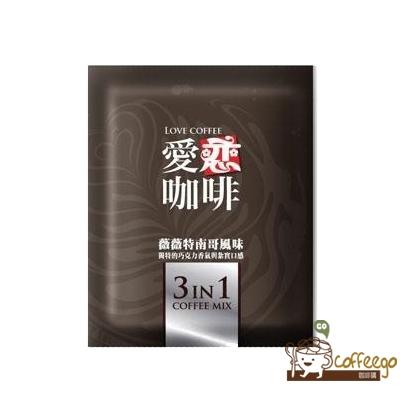 愛戀咖啡-薇薇特南哥風味//100入(三合一)