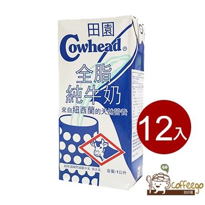 【田園】全脂保久乳(1000c.c)1箱/12入