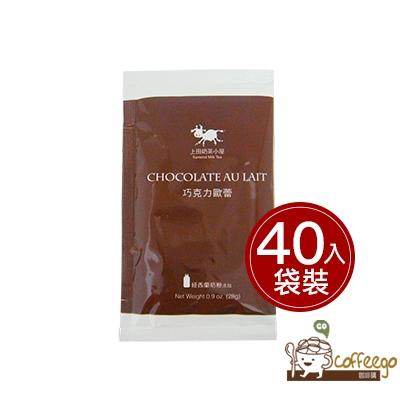 ♥量販包♥上田奶茶小屋♥ 巧克力歐蕾 chocolate au lait // 28g×40包