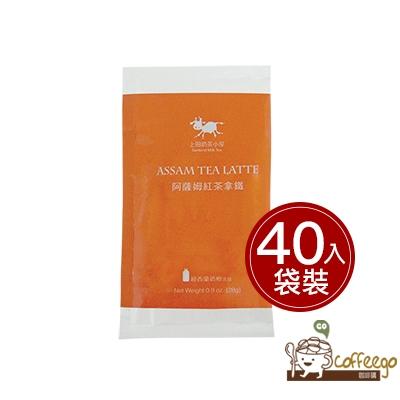 ♥量販包♥上田奶茶小屋♥ 阿薩姆紅茶拿鐵 assam tea latte// 28g×40包