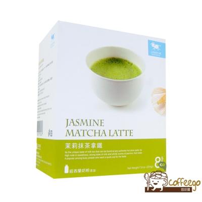 ♥上田奶茶小屋♥ 茉莉抹茶拿鐵 jasmine matcha latte // 28g×8包