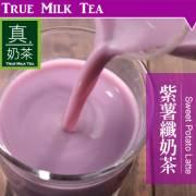 【OK TEA】★ 真™奶茶/紫薯纖奶茶,飽足感受,營養牛奶,糖量超低!(進口頂級奶粉添加)