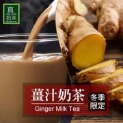 【OK TEA】★ 真™奶茶/薑汁奶茶,本土老薑+精選黑糖調配,祛寒保暖冬季限定飲品!(進口頂級奶粉添加)