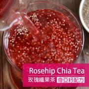 【OK TEA】《 WaTea™》玫瑰纖果茶(奇亞籽配方)