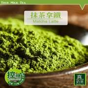 【OK TEA】《 控糖設計 》抹茶拿鐵 (8包/盒)