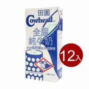 【田園】全脂純牛奶(1000c.c)1箱/12入