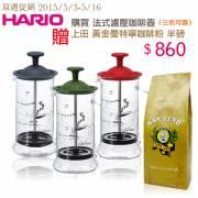 双週促銷2015/5/3-5/16《HARIO》法式濾壓咖啡壺送上田黃金曼特寧咖啡粉半磅