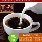 即期商品-OK TEA 真奶™茶 / 真奶™咖啡  $199促銷