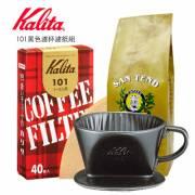【Kalita】101三孔陶瓷濾杯&101濾紙40入&上田曼巴咖啡粉半磅