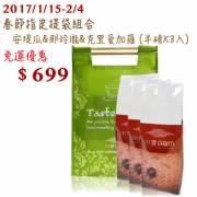 2017/1/15-2/4川雲 安堤瓜 咖啡 &那玲瓏 咖啡 & 克里曼加羅 半磅裝 附提袋$699