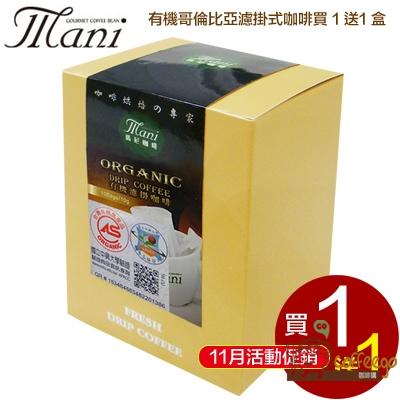 ↘5折 【買一送一】瑪尼Mani 有機哥倫比亞掛耳式咖啡 10包/盒