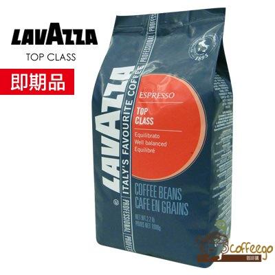 【即期品出清】到期日2019/09/30→【LAVAZZA】TOP CLASS 咖啡豆(1000g)
