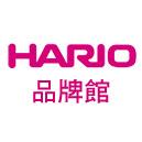 日本HARIO品牌館